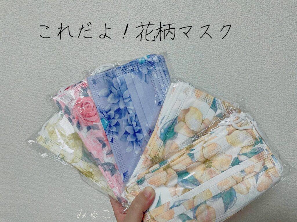 花柄マスク